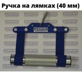 Ручка на лямках 40 мм для армрестлинга