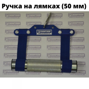 Ручка на лямках 50 мм для армрестлинга
