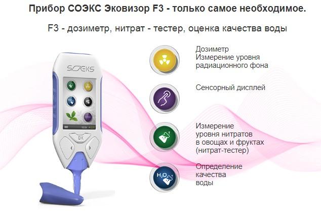 Эковизор СОЭКС F3 купить в Алматы